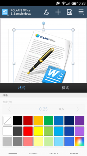 Polaris Office手机版1